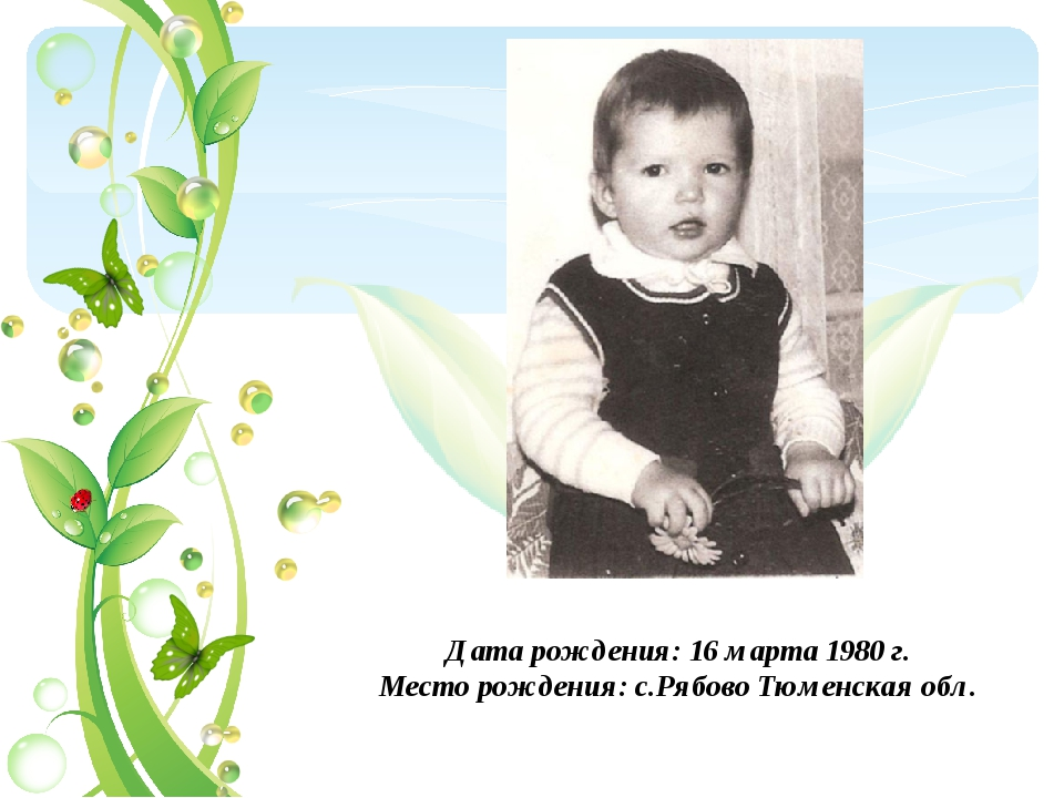 Дата рождения: 16 марта 1980 г. Место рождения: с.Рябово Тюменская обл.