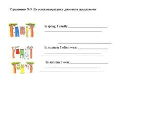 Упражнение № 5. На основании рисунка дополните предложения. In spring I usual