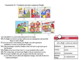 Упражнение № 1. Подберите рисунки к правилам Мерфи. SIX MURPHY'S LAWS FOR FRE