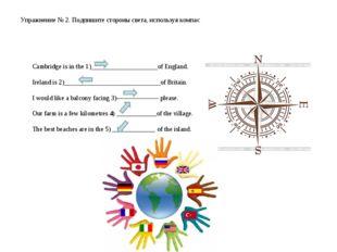 Упражнение № 2. Подпишите стороны света, используя компас Cambridge is in the