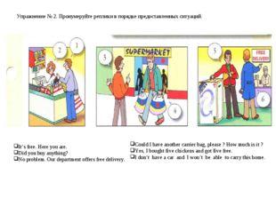 Упражнение № 2. Пронумеруйте реплики в порядке предоставленных ситуаций. It's