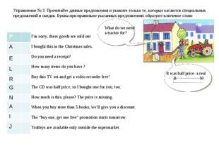 Упражнение № 3. Прочитайте данные предложения и укажите только те, которые ка