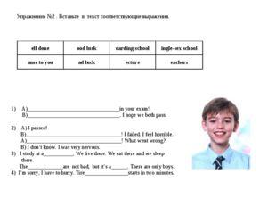 Упражнение №2 . Вставьте в текст соответствующие выражения. A)_______________
