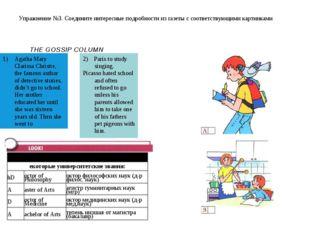Упражнение №3. Соедините интересные подробности из газеты с соответствующими