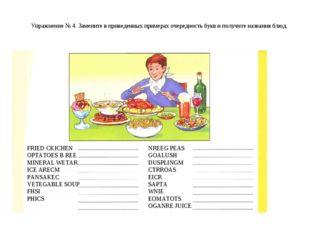 Упражнение № 4. Замените в приведенных примерах очередность букв и получите н