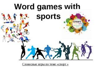 Word games with sports Словесные игры по теме «спорт »
