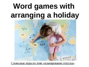 Word games with arranging a holiday Словесные игры по теме «планирование отп