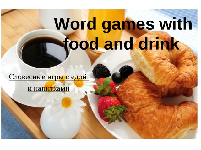 Word games with food and drink Словесные игры с едой и напитками