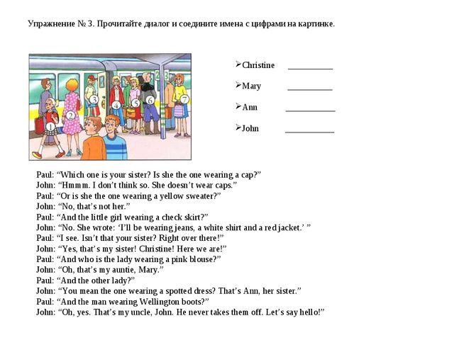 Упражнение № 3. Прочитайте диалог и соедините имена с цифрами на картинке. Ch...