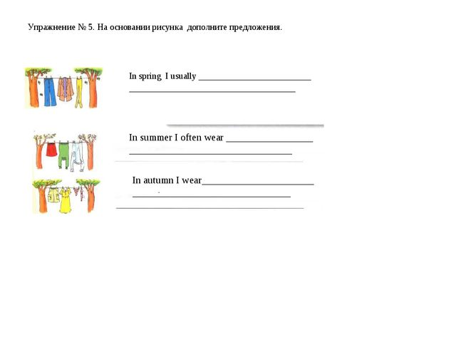 Упражнение № 5. На основании рисунка дополните предложения. In spring I usual...