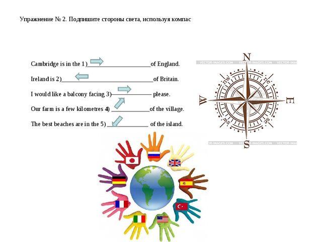 Упражнение № 2. Подпишите стороны света, используя компас Cambridge is in the...