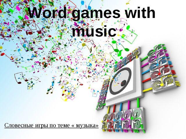 Word games with music Словесные игры по теме « музыка»