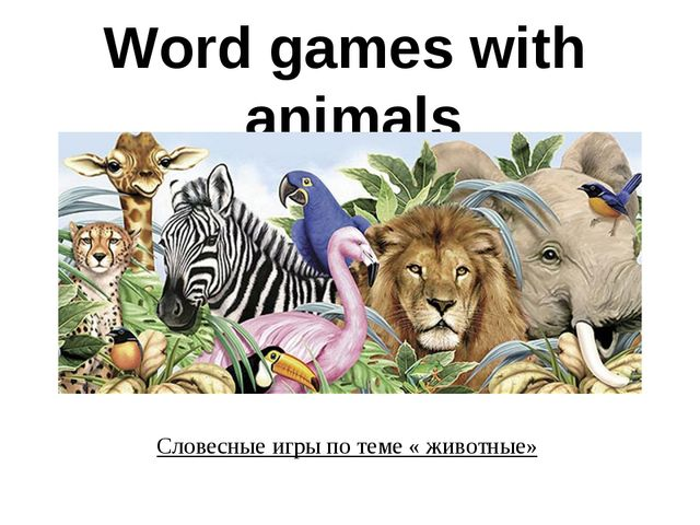 Word games with animals Словесные игры по теме « животные»