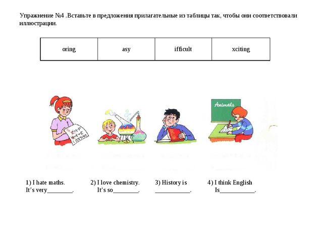 Упражнение №4 .Вставьте в предложения прилагательные из таблицы так, чтобы он...