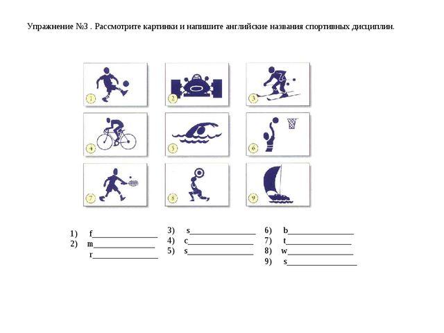 Упражнение №3 . Рассмотрите картинки и напишите английские названия спортивны...