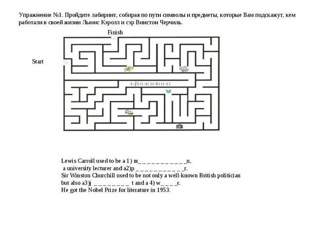 Упражнение №1. Пройдите лабиринт, собирая по пути символы и предметы, которые...