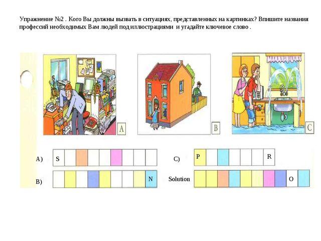 Упражнение №2 . Кого Вы должны вызвать в ситуациях, представленных на картинк...