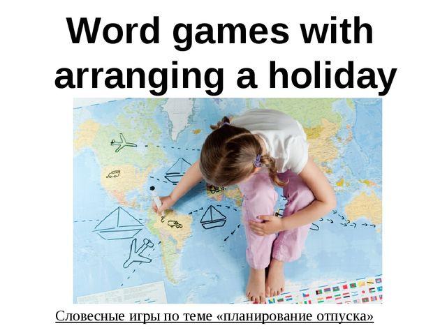 Word games with arranging a holiday Словесные игры по теме «планирование отп...