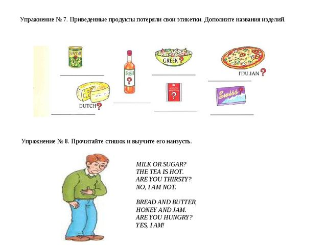 Упражнение № 7. Приведенные продукты потеряли свои этикетки. Дополните назван...