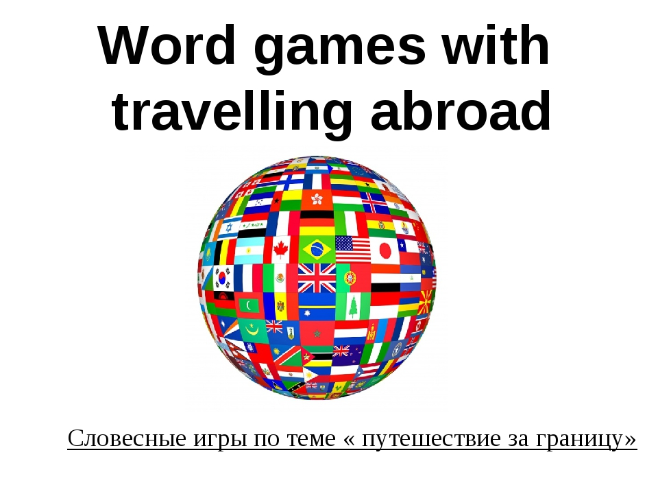 Word games with travelling abroad Словесные игры по теме « путешествие за гр...