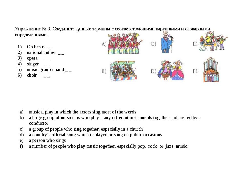 Упражнение № 3. Соедините данные термины с соответствующими картинками и сло...