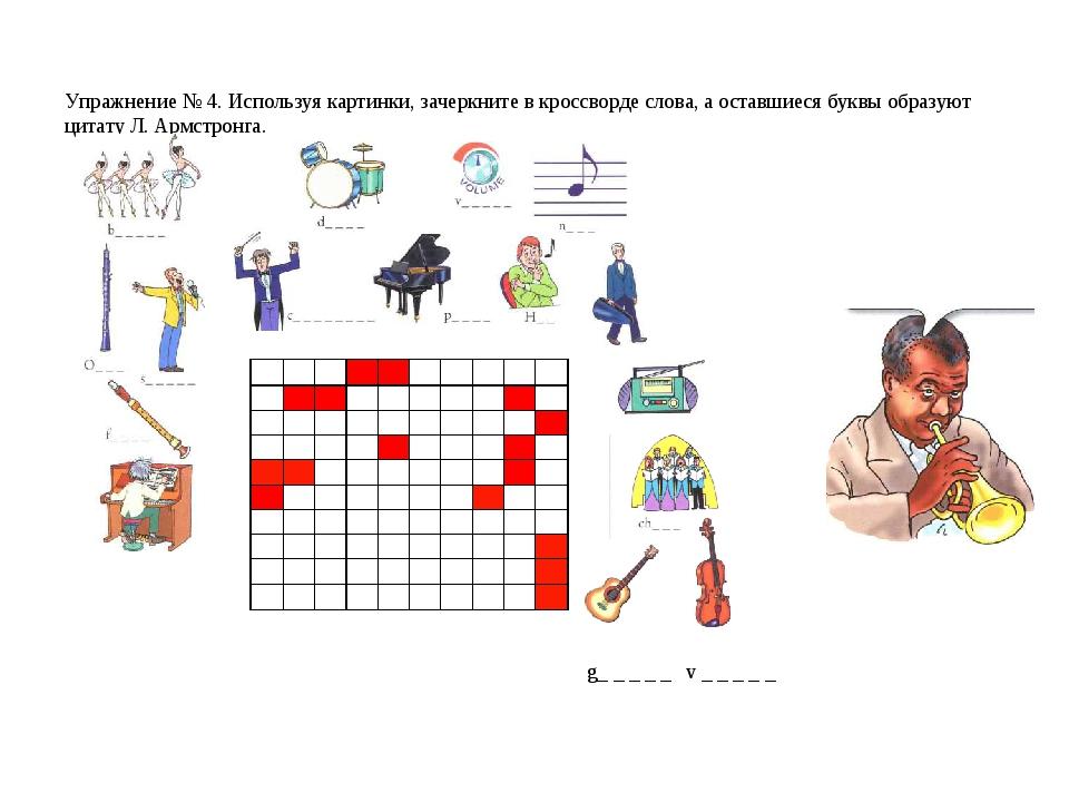 Упражнение № 4. Используя картинки, зачеркните в кроссворде слова, а оставши...