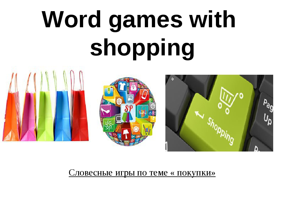 Word games with shopping Словесные игры по теме « покупки»
