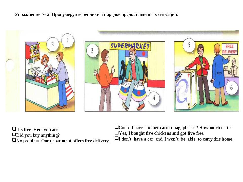 Упражнение № 2. Пронумеруйте реплики в порядке предоставленных ситуаций. It's...