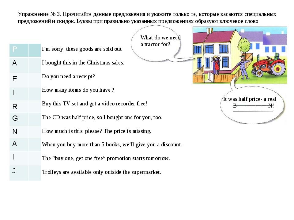 Упражнение № 3. Прочитайте данные предложения и укажите только те, которые ка...