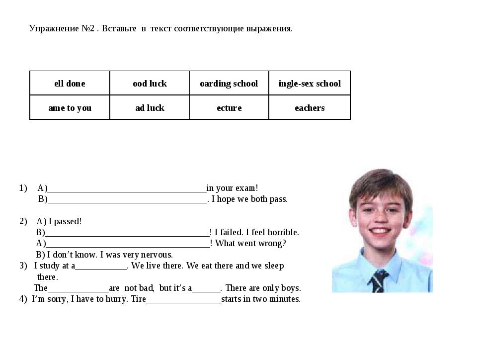 Упражнение №2 . Вставьте в текст соответствующие выражения. A)_______________...