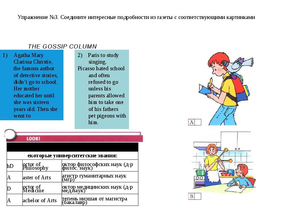 Упражнение №3. Соедините интересные подробности из газеты с соответствующими...