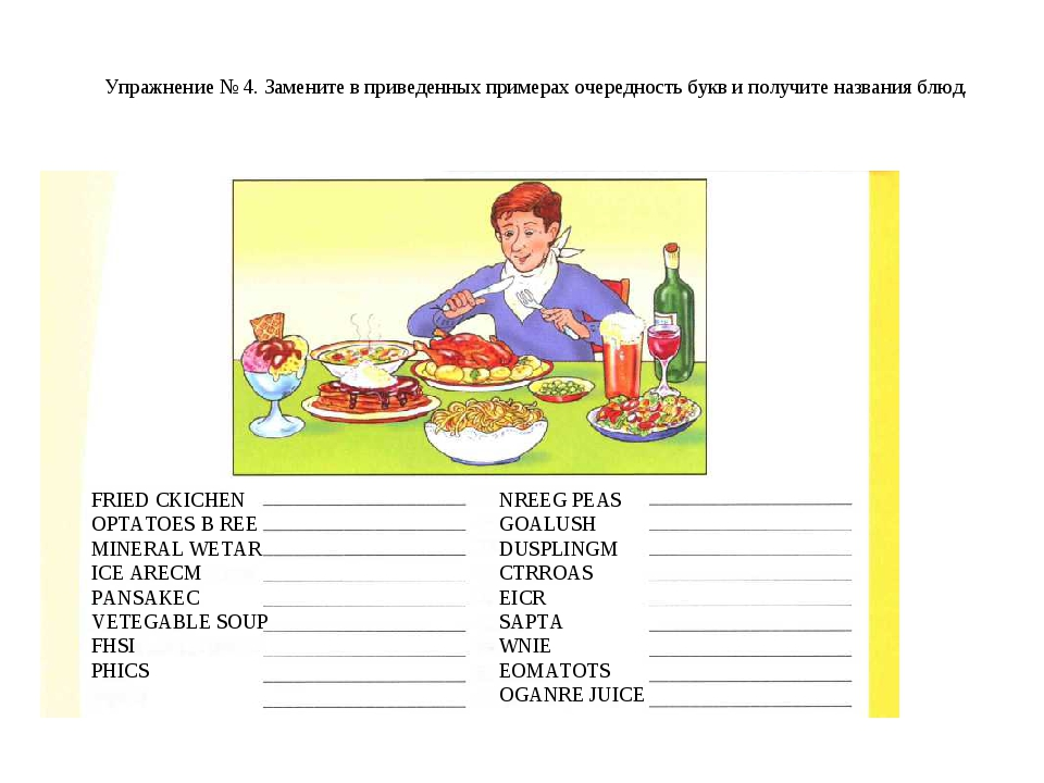 Упражнение № 4. Замените в приведенных примерах очередность букв и получите н...