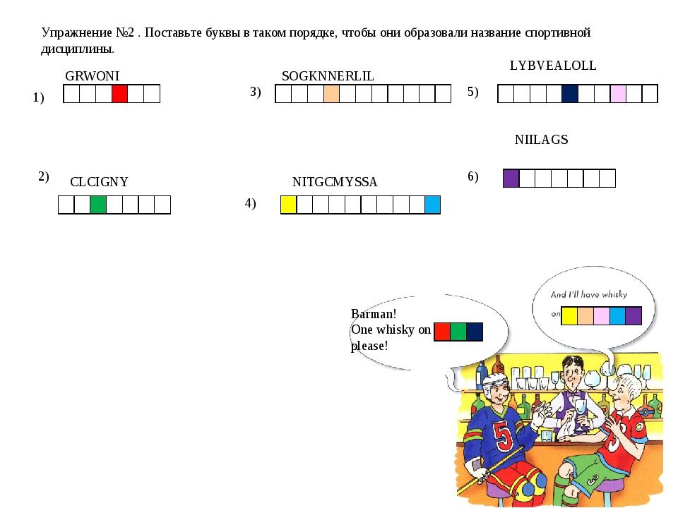 Упражнение №2 . Поставьте буквы в таком порядке, чтобы они образовали названи...