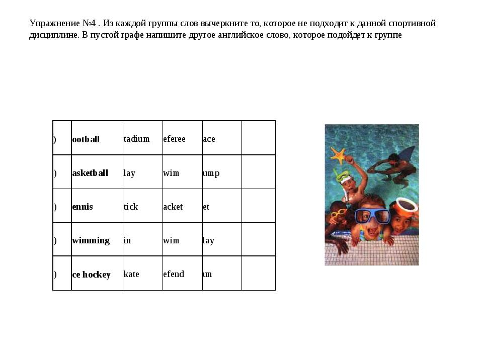 Упражнение №4 . Из каждой группы слов вычеркните то, которое не подходит к да...