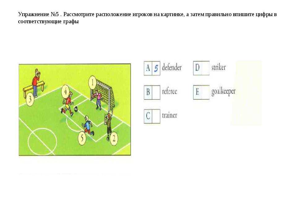 Упражнение №5 . Рассмотрите расположение игроков на картинке, а затем правиль...