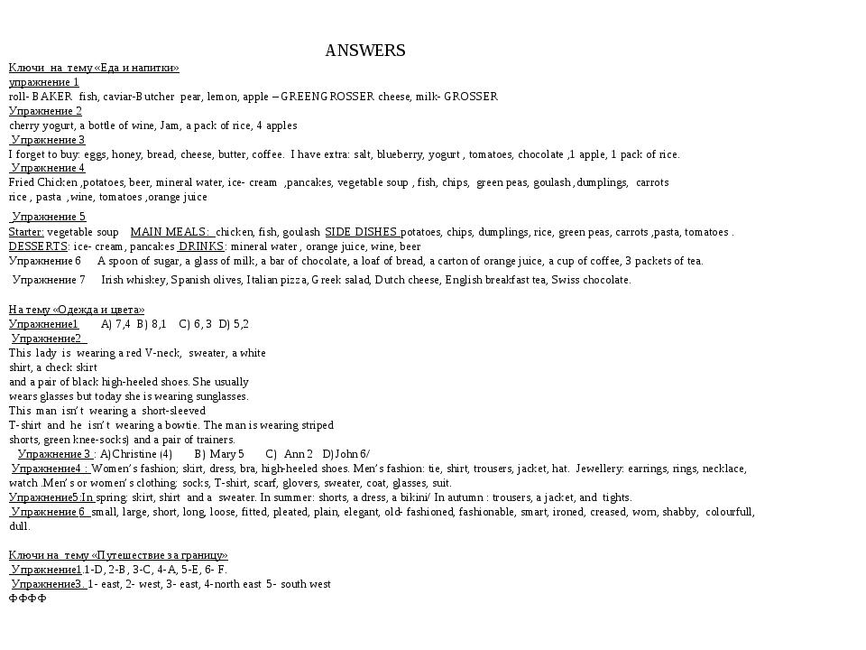 ANSWERS Ключи на тему «Еда и напитки» упражнение 1 roll- BAKER fish, caviar-...