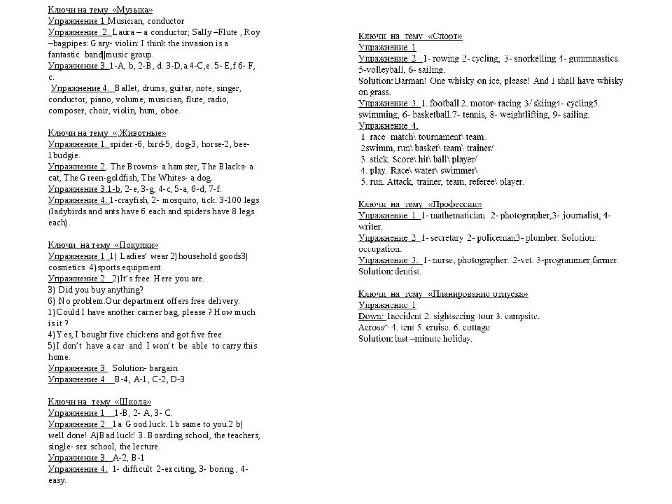 Ключи на тему «Музыка» Упражнение 1 Musician, conductor Упражнение 2. Laura –...