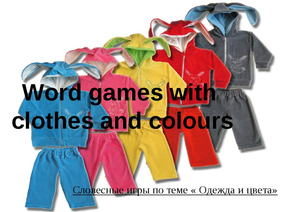 Word games with clothes and colours Словесные игры по теме « Одежда и цвета»