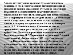 Анализ литературы по проблеме Кузоменских песков показывает, что все исследов