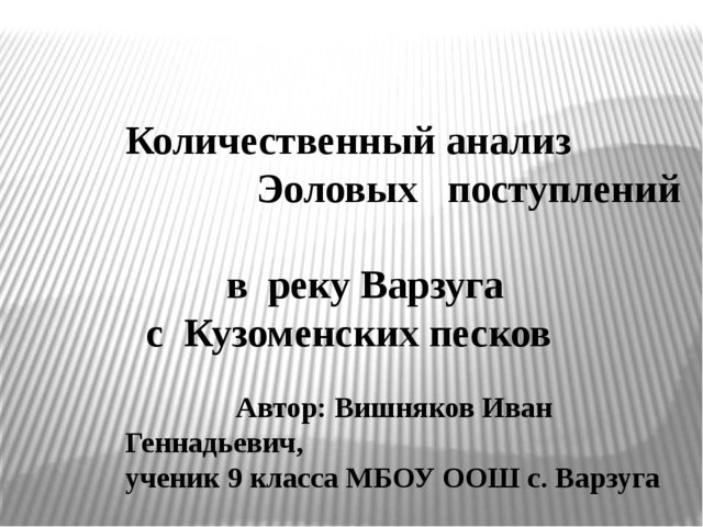 Количественный анализ Эоловых поступлений в реку Варзуга с Кузоменских песко...