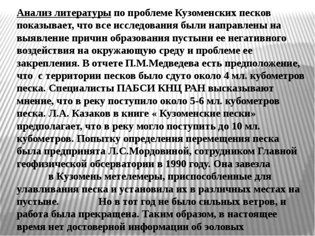 Анализ литературы по проблеме Кузоменских песков показывает, что все исследов...
