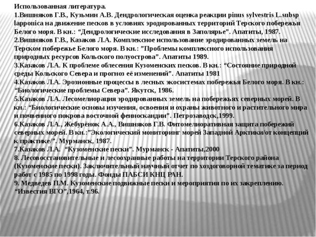 Использованная литература. 1.Вишняков Г.В., Кузьмин А.В. Дендрологическая оце...