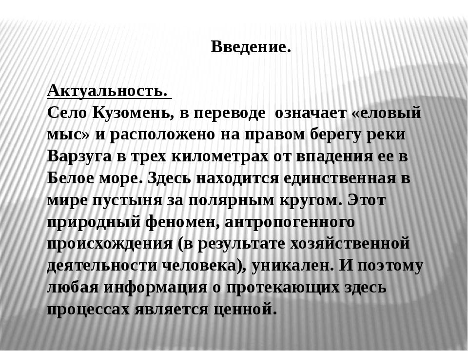 Введение.  Актуальность. Село Кузомень, в переводе означает «еловый мыс» и...