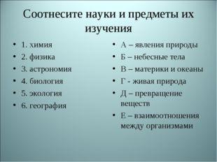 Соотнесите науки и предметы их изучения 1. химия 2. физика 3. астрономия 4. б