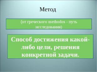 Метод (от греческого methodos - путь исследования) Способ достижения какой-ли