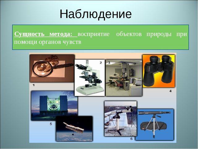 Наблюдение Сущность метода: восприятие объектов природы при помощи органов ч...