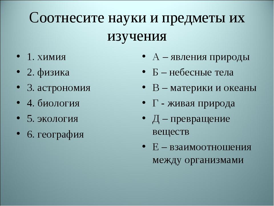 Соотнесите науки и предметы их изучения 1. химия 2. физика 3. астрономия 4. б...