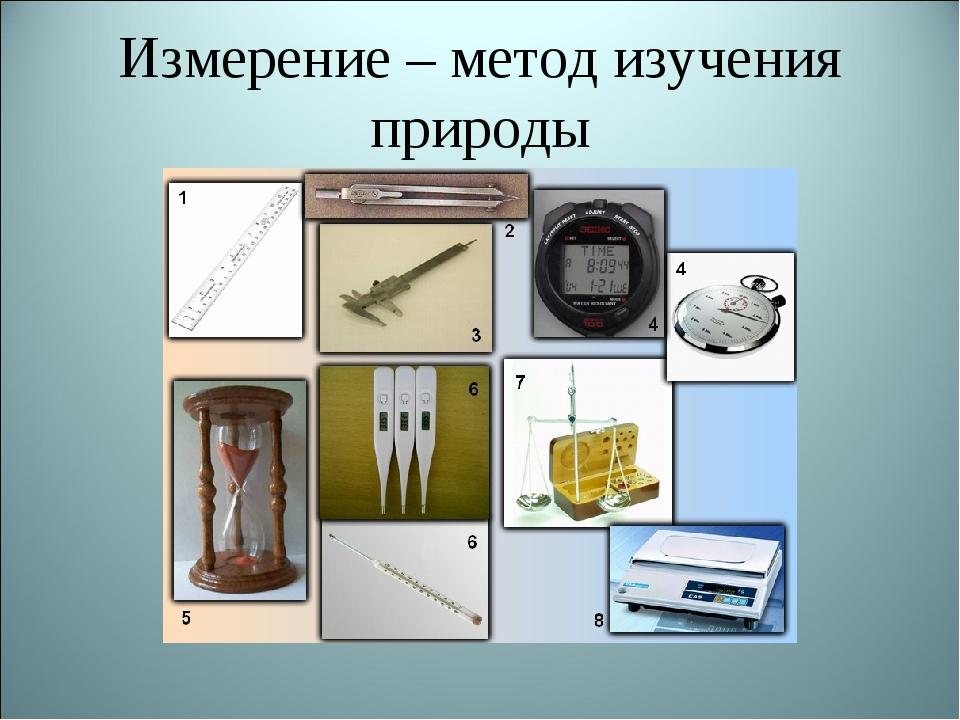 Измерение – метод изучения природы