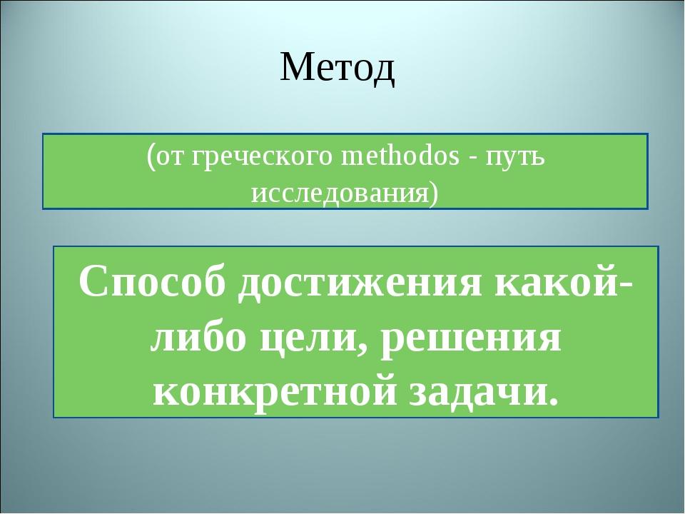 Метод (от греческого methodos - путь исследования) Способ достижения какой-ли...