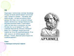 11 Однажды к греческому ученому Архимеду поздно вечером домой пришел гречески